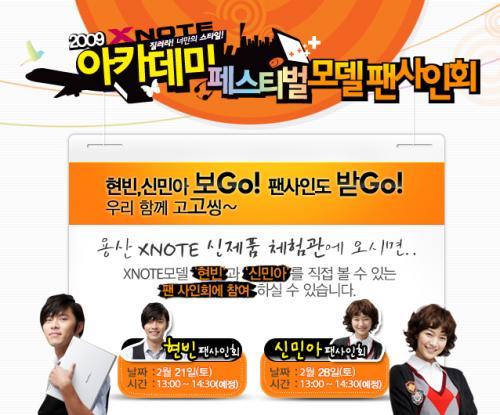 ソウルでLGXNOTE イベント 告知 1
