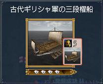 古代ギリシャ軍の三段櫂船1