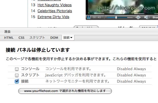 Yourfilehost動画を保存する