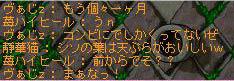がじsチャット3