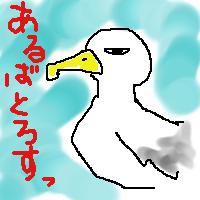 albatrus.png
