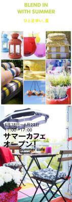 summer_cafe_250_700.jpg