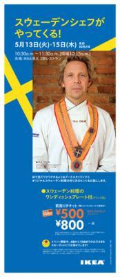 sweden_chef245x563.jpg