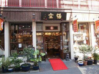 横浜中華街喫茶20110907