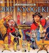 kyogeki_p.jpeg