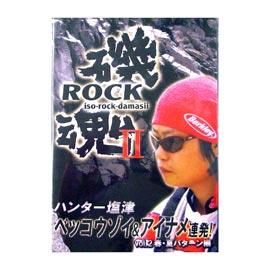 rockfish_damashii2_01[1]
