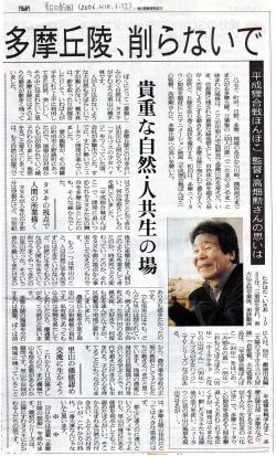 takahata+shinbun_convert_20090309235922.jpg