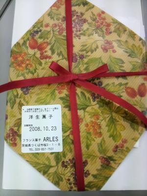 長瀬さん誕生日