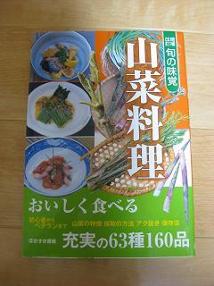 山菜料理の本