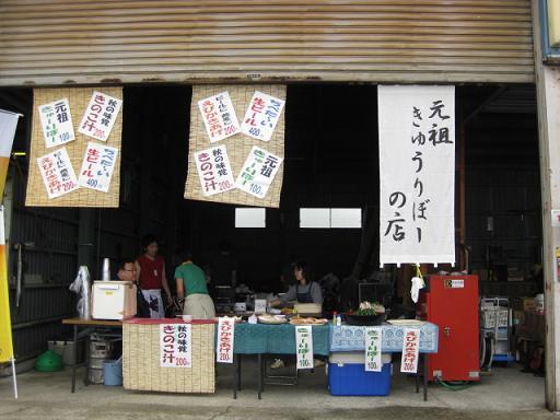きゅうりぼーの店