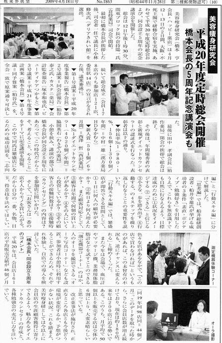 業界紙掲載記事