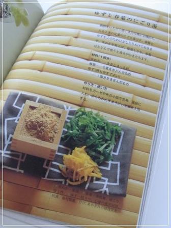 入浴剤  「お風呂の愉しみ」レシピシリーズ1 前田京子