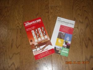 JAPANTEX2008、IFFT interiorlifestyle livingのチケット
