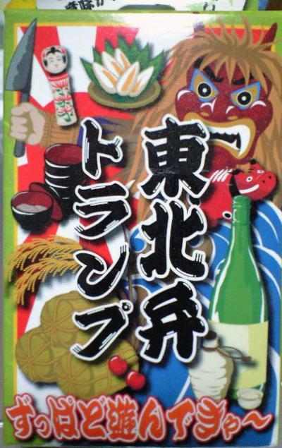 秋田弁トランプ