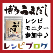 umadashi_bn.jpg