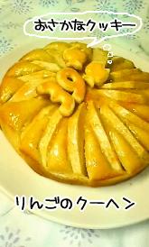 りんごのクーヘン