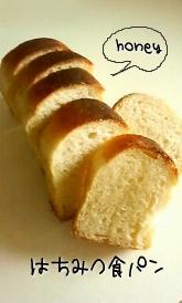 はちみつ食パン