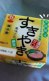 すきやき納豆