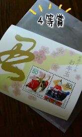 切手シート