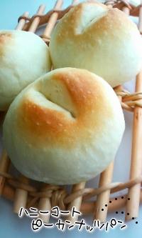 ハニーコートピーカンナッツパン