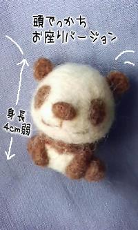羊毛パンダ茶1