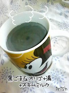 黒ごま&オリゴ2