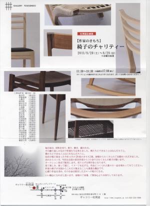 讀・ュ神convert_20110925094510