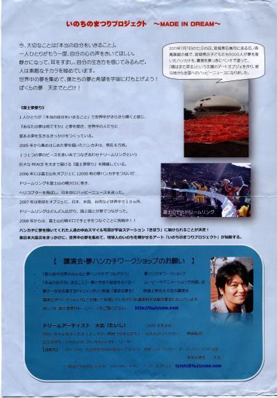 螟「繝上Φ繧ォ繝∬」柔convert_20110925094943