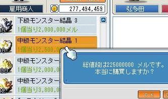 Maple0001_20081108163844.jpg