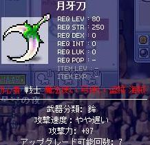 Maple0003_20081114000849.jpg