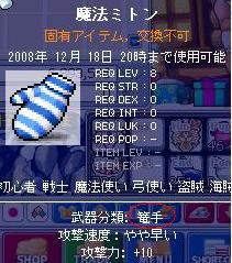 Maple0010_20081219003817.jpg