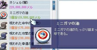 Maple0019_20081205010330.jpg