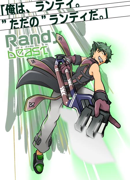 randy.png