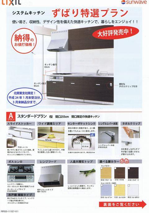 システムキッチン 特選1
