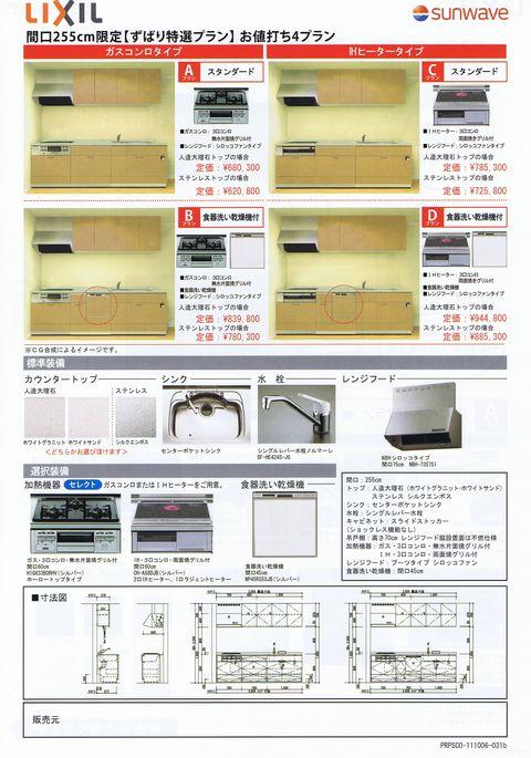 システムキッチン 特選2