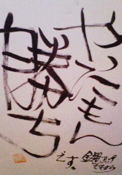 20080127yattamongachi