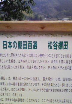 20080415tanadakanban