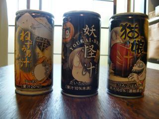 妖怪汁090104