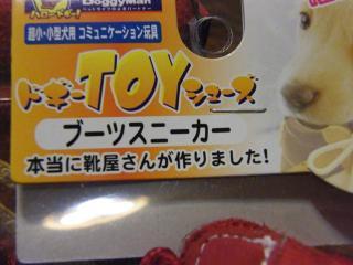 新しいおもちゃ090716-2