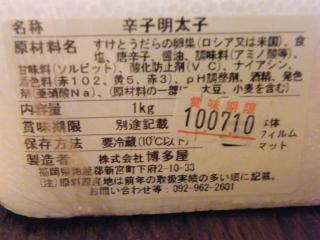 めんたいこ0908-2