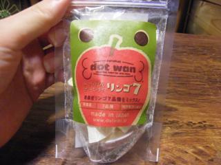 りんごと健太郎0908-1