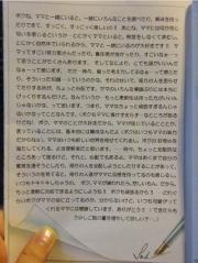 オーラ写真_健太郎からの手紙