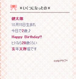 健太郎の誕生日091015