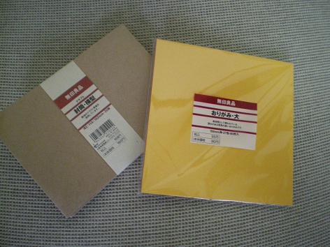 無印良品 ジーンズのラベル素材で作った丸留め付き封筒・小 ×