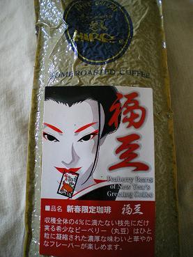 新春限定コーヒー「福豆」