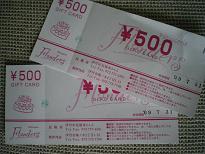 500円の金券2枚