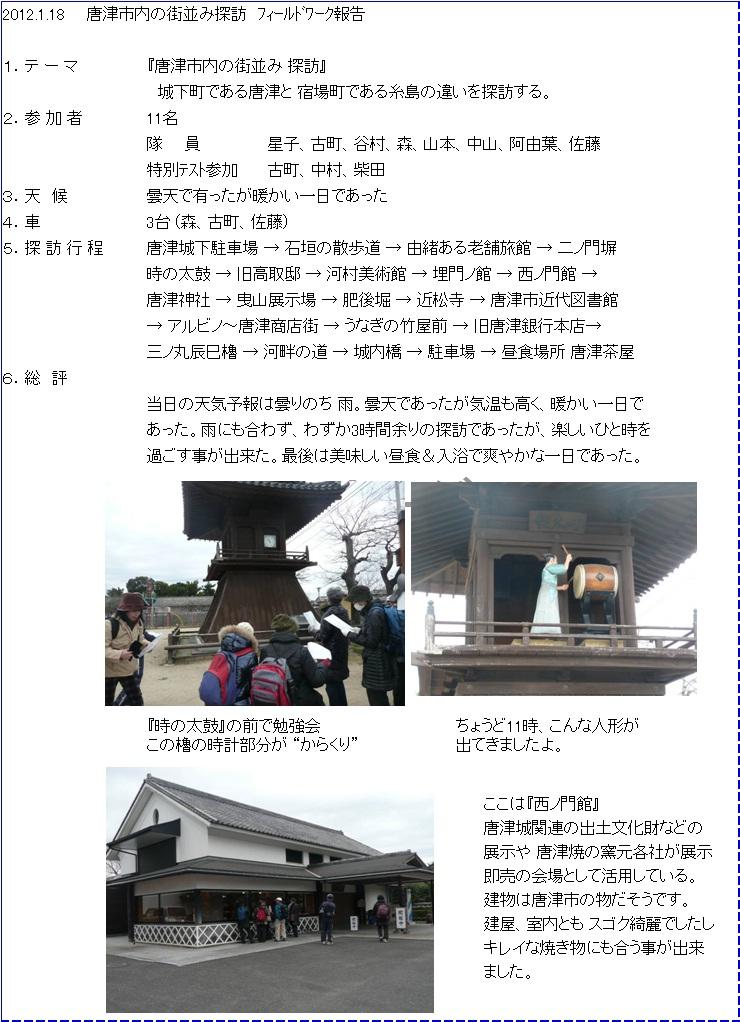2012.01.18唐津1