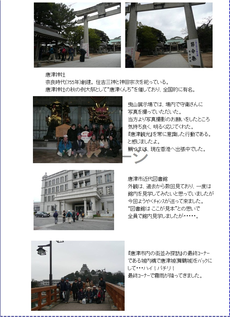 2012.01.18唐津2