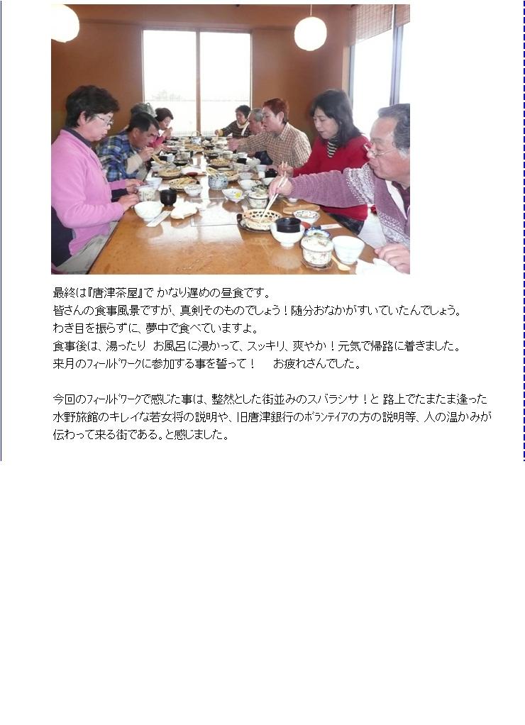 2012.01.18唐津3