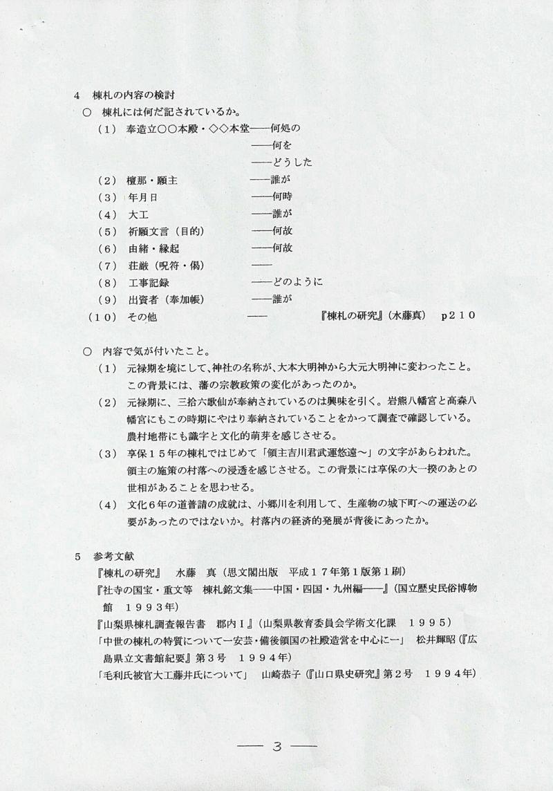 Scan_20111120_05_R.jpg
